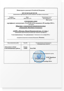 Сертификат эксплуатанта