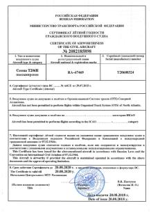 Сертификат летной годности ВС RA-67568