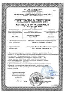 Свидетельство о регистрации ВС RA-67568